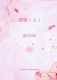 罪爱(上)