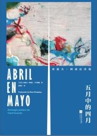 五月中的四月:亚瑟夫·阿南达诗选