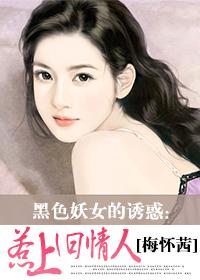 妖女诱惑_辣妹玩纯真天使发型妖女诱惑3