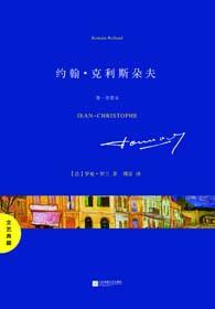 文艺典藏:约翰·克里斯朵夫(全2册)