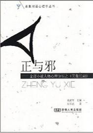 正与邪—金庸小说人物心理分析之《笑傲江湖》