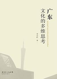 广东文化的多维思考