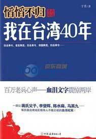 慆慆不归:老兵自述:我在台湾40年