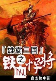 雄霸三国之铁血悍将
