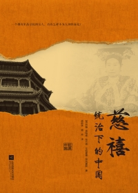 慈禧统治下的中国