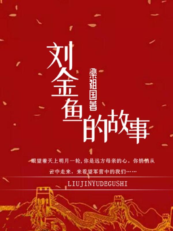 刘金鱼的故事