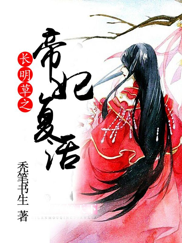长明草之帝妃复活