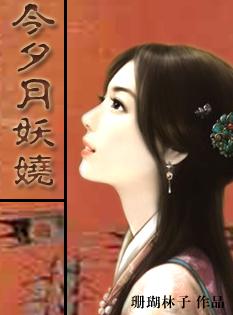 江湖妃常道:今夕月妖娆