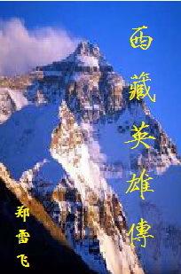 西藏英雄传