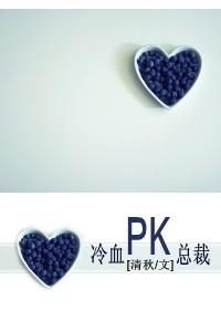 PK冷血总裁