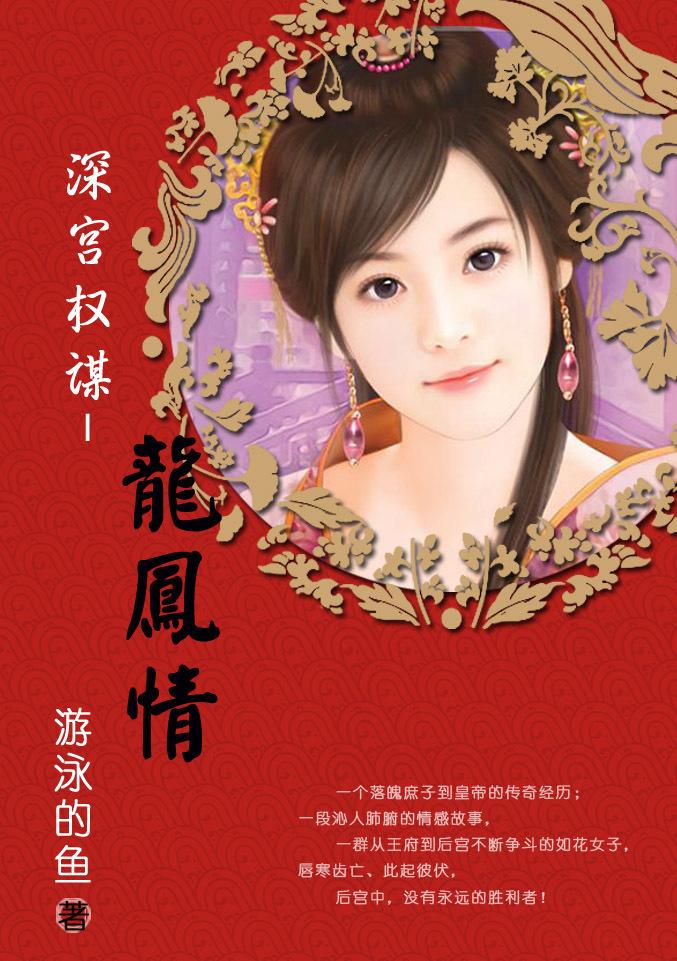 深宫权谋:龙凤情