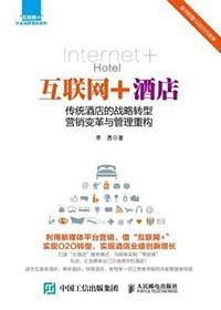 """""""互联网+""""酒店:传统酒店的战略转型、营销变革与管理重构"""