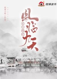 素年锦时:凤临九天
