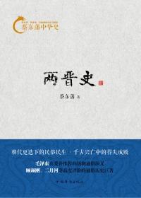 蔡东藩中华史:两晋史