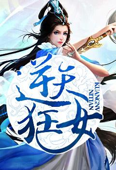 绝世丹仙:逆天狂女