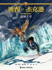 波西·杰克逊奥林匹斯英雄系列:海神之子