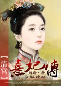 清宫熹妃传