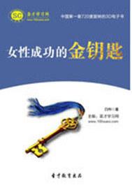 女性成功的金钥匙