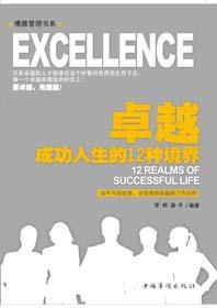 卓越:成功人生的12种境界