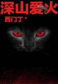 深山爱火(山猫王森之十五)