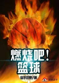 燃烧吧!篮球