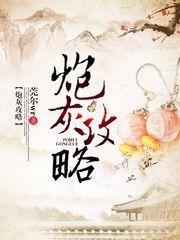 炮灰(hui)攻(gong)略