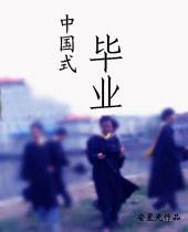 中国式毕业(全)