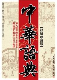 中华语典(权威珍藏版)