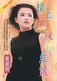 City Woman②杠上麻辣俏红娘