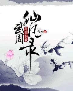武周仙凡录