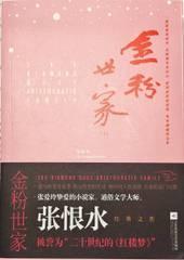 金粉世家(全2册)