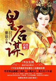 后宫重生:皇后谋